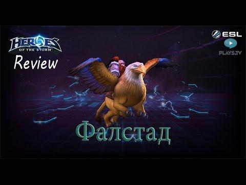 видео: heroes of the storm: Обзор-гайд (150 выпуск) - Фалстад