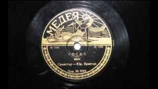 """Тоска"" Russian waltz   Rare Bulgarian label 1930s"