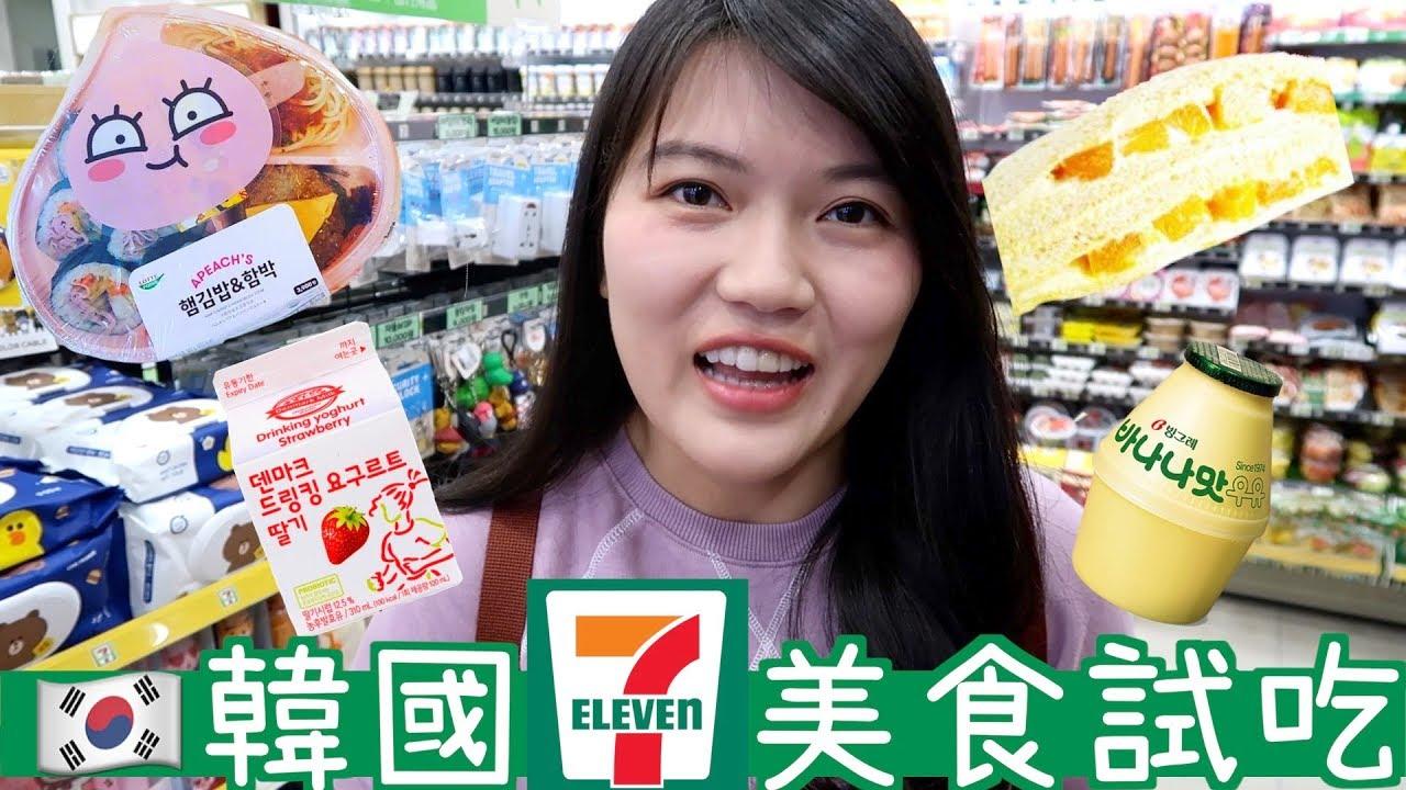 韓國仁川機場7-11美食 | 必喝香蕉奶、鮑魚粥、最新Kakao Friends便當 | 吃不婷 EaTING