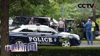 [中国新闻] 美国:报警称《今日美国报》楼内有枪手 | CCTV中文国际