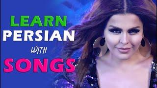 Learn Persian with Songs - 09 Sahar 'Ey Vay' Lyrics Translation
