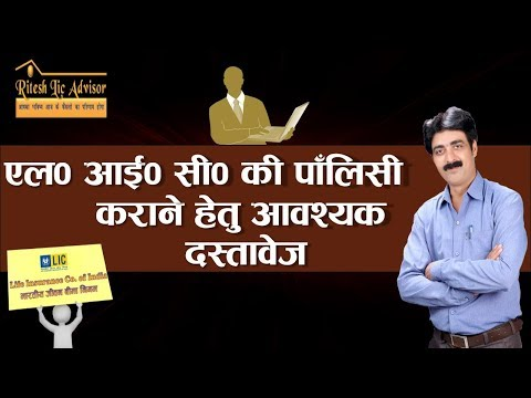 Required Document For Life Insurance Policy- in Hindi || by- Ritesh Lic Advisor