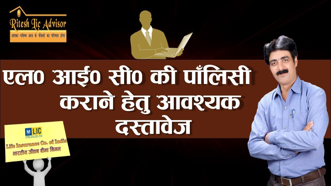 Required Document For Life Insurance Policy- in Hindi ...