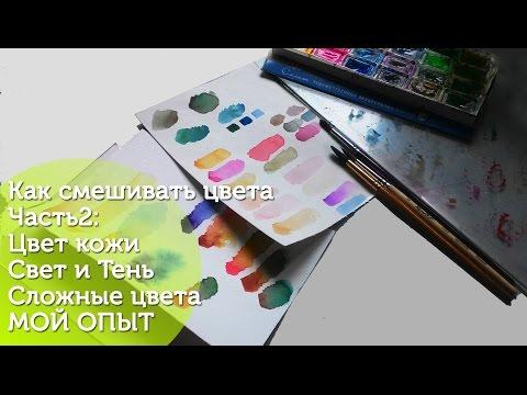 Как смешивать цвета Часть 2/Как получить цвет кожи/ Цвет без грязи/Свет и тень/How to mix colors 2