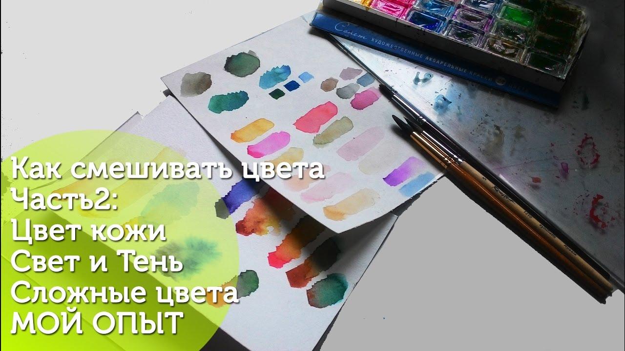 Какие цвета смешать чтобы получить цвет кожи акварелью