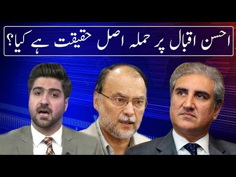 Sawal To Hoga   Reason Behind Attack On Interior Minister   6 May 2018   Neo News