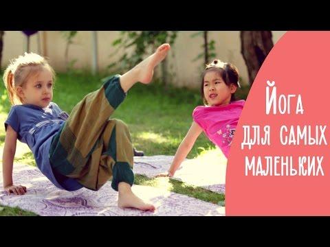 Детская йога видео уроки