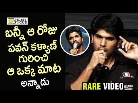 Allu Sirish Extra Ordinary Words about Pawan Kalyan and Allu Arjun : Rare Video - Filmyfocus.com