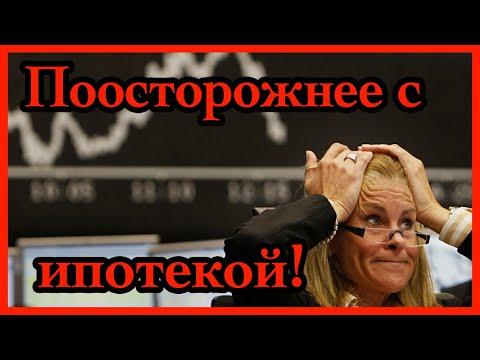 Как ипотека привела к экономическому кризису 2008 года?