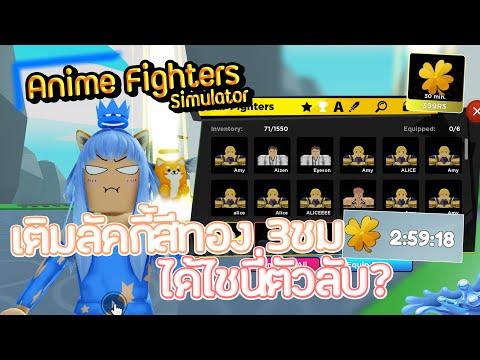 🌕[RoBlox]Anime Fighters Simulator เติมลัคกี้สีทอง3ชม 2400โรบัค ได้ไชนี่ตัวลับง่ายจริงไหม!
