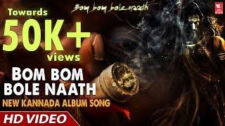 BAM BAM BHOLENATH | New Kannada Album Song |KIRAN B  MATHAD| #SiriMusic
