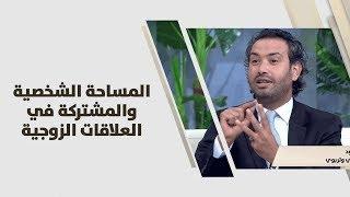 د. خليل الزيود - المساحة الشخصية والمشتركة في العلاقات الزوجية