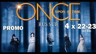 Once upon a time (Однажды в сказке) - 4 сезон 22-23 (21-22) серия RUS SUB (Промо)