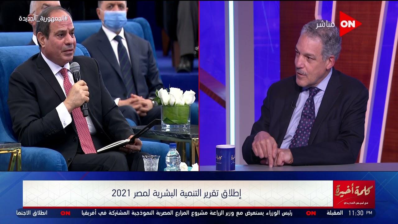 كلمة أخيرة - د. عادل عبد اللطيف يتحدث عن توصيات تقرير التنمية البشرية  - 01:52-2021 / 9 / 15