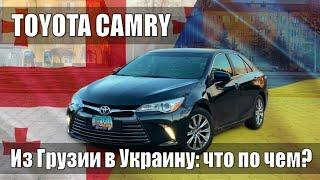Автомобили из Грузии - реальный бюджет, плюсы и минусы покупки. На примере Toyota Camry