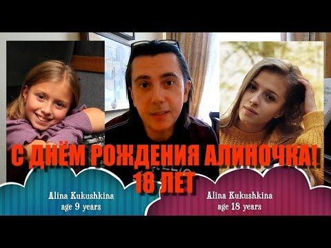 С Днем рождения Алина Кукушкина!