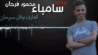 جديد سمباء....محمود فرحان ....وائل سرحان فرقة دريم لاند بقياده اكرم سرحان