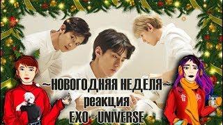 ~Новогодняя неделя~ День 3: Клип EXO
