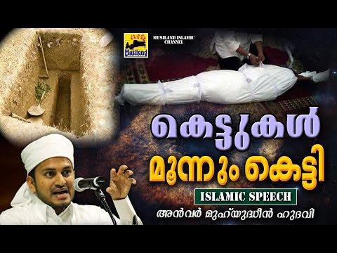 കെട്ടുകൾ മൂന്നും കെട്ടി Latest Islamic Speech In Malayalam   Anwar Muhiyudheen Hudavi