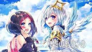 三つ葉の結びめ/AZKi & 天音かなた(Cover)