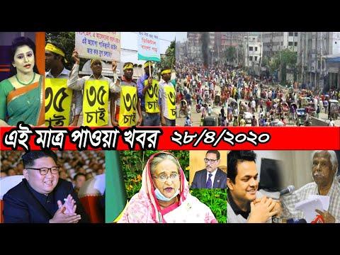 Bangla news today 28 April 2020 Bangladesh news today SAFA bangla tv news