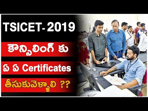 TSICET-2019 Certificate Verification Required Documents  || All Original Certificate ||