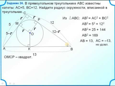 Как найти радиус вписанной окружности в треугольник прямоугольный