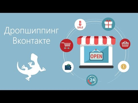 Дропшиппинг Вконтакте