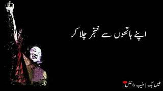Gardishon Ke Hein Maare Hue Na With Lyrics - Nusrat Fateh Ali Khan