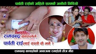 New nepali teej song 2074 ll Mera budhako pol kholchhu ll Ramchandra Kafle & Priya Ft. Parbati Rai