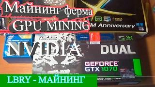 Майнинг криптовалюты   Майнинг NVIDIA LBRY LBC coin