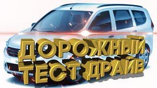 Дорожный тест драйв 2021 Dacia Dokker | Test drive 2021 Dacia Dokker