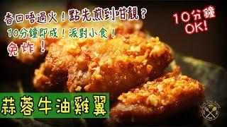 【蒜蓉牛油雞翼】10分鐘即成!慳油半炸!你食到幾多隻?簡單派對小食 - Fried Chicken Wings with Garlic And Butter (10 Mins Party Food)