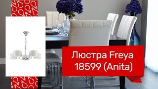 Люстра FREYA 18599 (FREYA Anita FR5012PL-05CH) обзор
