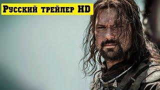 Викинг официальный русский трейлер (2017)