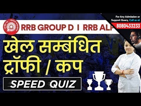 Important Sports Trophies & Awards Live Quiz | Sports GK for RRB ALP, Group D & RPF