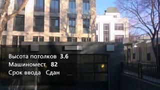 видео Купить квартиру или пентхаус в ЖК «ГРАНАТНЫЙ, 6», Гранатный пер., д.6 на Патриарших прудах
