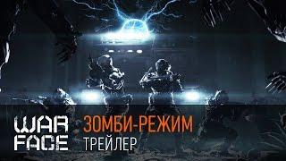 """Warface: Зомби-режим """"Опасный эксперимент"""""""
