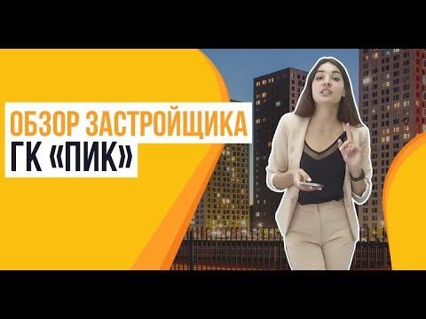 Обзор застройщика ГК «ПИК»