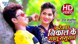 #VIDEO - (#SAD_SONG ) Sonu Tiwari | Karejwe Nikal Ke Gailu Sasural | Bhojpuri Sad Song 2002