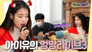 [IU's Homebody Signal2] IU's Sloppy Live3 Ep.3
