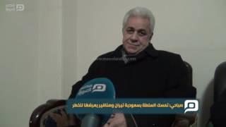 مصر العربية | صباحي: تمسك السلطة بسعودية تيران وصنافير خطيئة يعرضها للخطر