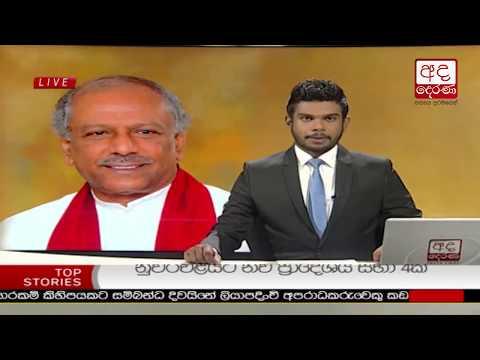 Ada Derana Late Night News Bulletin 10.00 pm - 2017.10.18