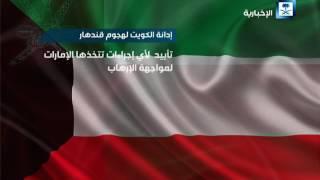 الجامعة العربية تدين الهجوم الإرهابي في قندهار الأفغانية