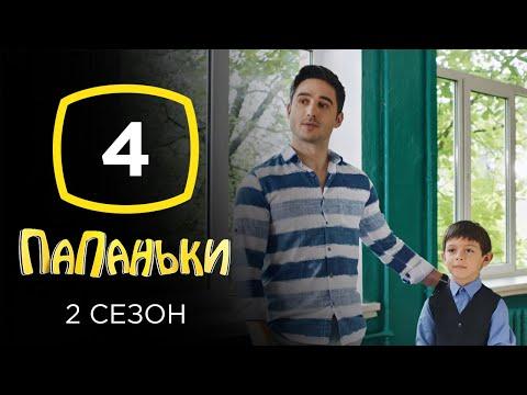 Сериал Папаньки 2 сезон: Серия 4 | КОМЕДИЯ 2020