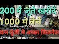 Karol bagh shoe market /karol bagh shoes wholesale market delhi /wholesale market of shoes