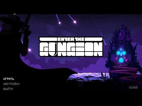 Enter the Gungeon - No damage run + Lich. 0 Damage taken. (No ...