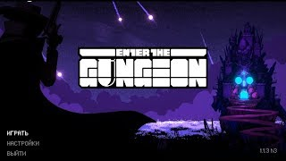 Enter the Gungeon - No damage run + Lich. 0 Damage...