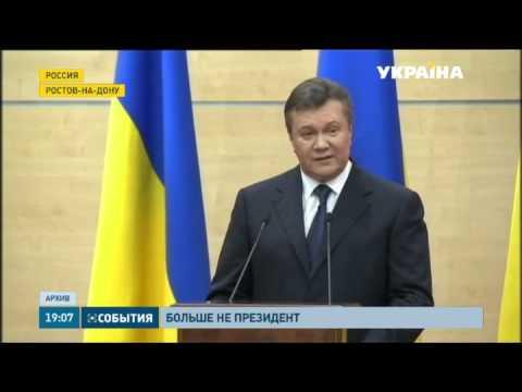 Виктора Януковича официально лишили звания президента