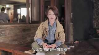 電影【撒嬌女人最好命】花絮[周迅]乾爽脆‧強力嬌篇